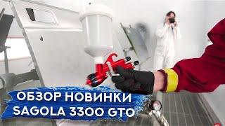 Краскопульт Sagola 3300 GTO | ОБЗОР