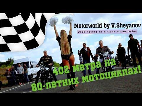 Гонки на ретро мотоциклах. 402 метра на 80-летней технике!
