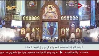 الكنيسة القبطية تنعى شهداء مصر الأبطال من رجال القوات المسلحة