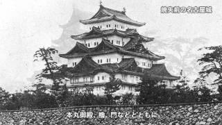 名古屋城天守閣PRビデオ