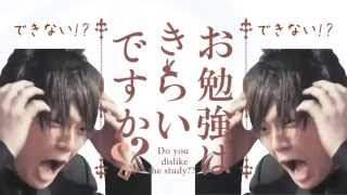 お勉強はきらいですか?? thumbnail