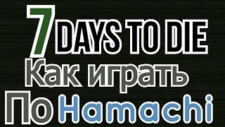 Как играть 7 Days To Die по сети (Hamachi)