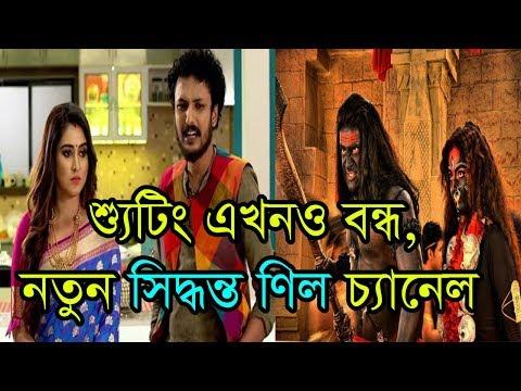 শ্যুটিং বন্ধ, নতুন সিদ্ধান্ত নিল চ্যানেল কর্তিপক্ষ।জানুন কি?Bengali Tv Serial Shooting