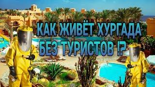 Египет на карантине Что происходит на самом деле Как живёт Хургада без туристов