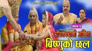 श्रीस्वस्थानी महिमा Part - 2    New Nepali Movie 2075, 2019    Resham Sapkota