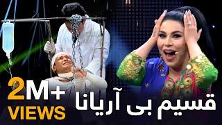 قسیم بی آریانا - اجرای طنر های جالب توسط قسیم ابراهیمی با آریانا سعید
