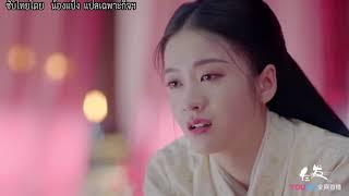 [MV/SUBTH] เพลงเล็กน้อย[小至] ประกอบซีรีส์ชายาไร้ใจ[白发王妃] ร้องโดย 郁可唯、李治廷