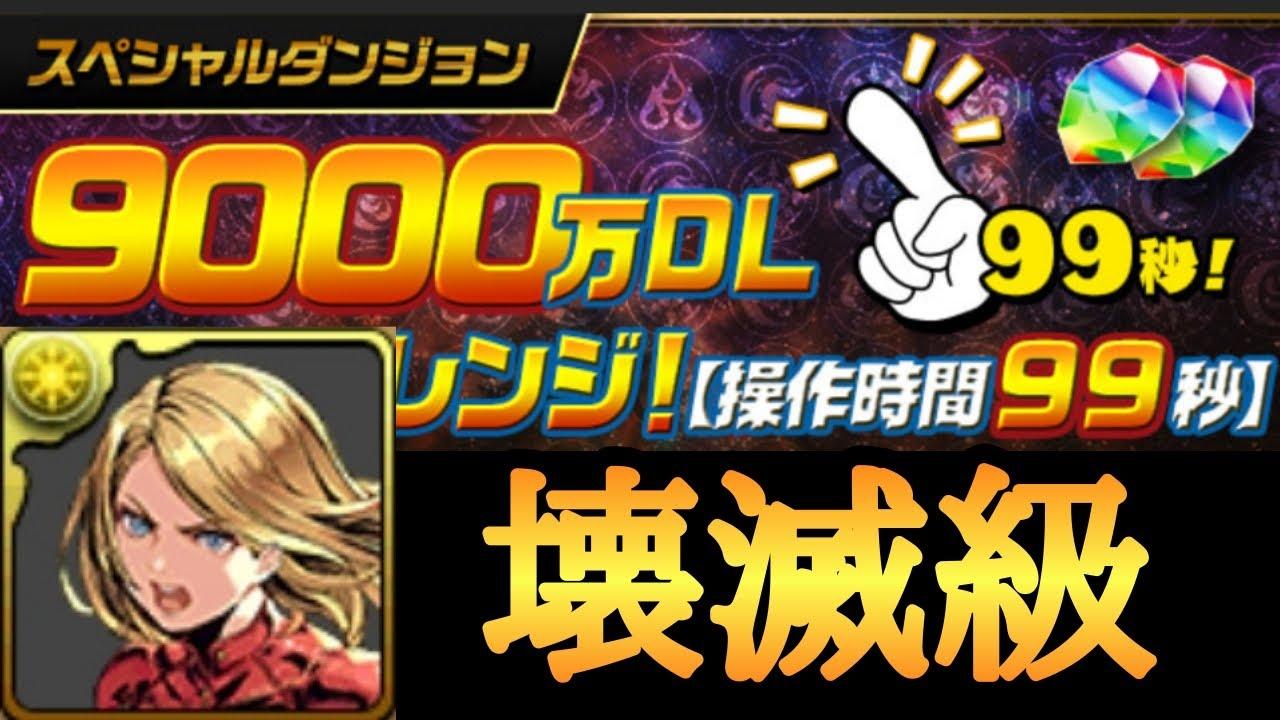 【99秒】9000万DL記念チャレンジ!壊滅級をマーベルで攻略【パズドラ】