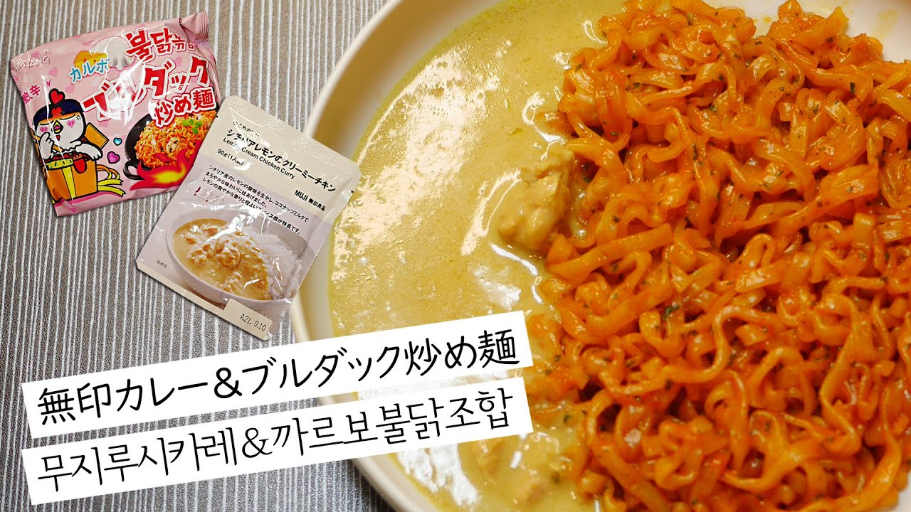 麺 ブルダック 炒め