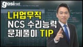 [고시넷] 2020 LH 한국토지주택공사 업무직 채용시…