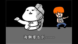 Onion Man   海獅特集