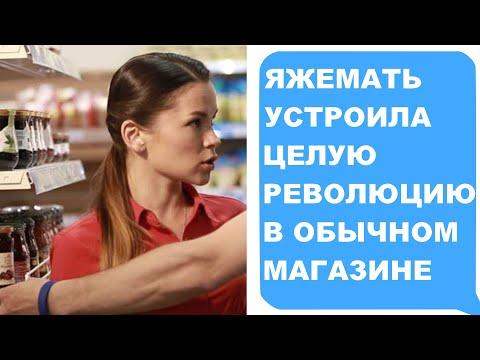 Яжемать устроила «РЕВОЛЮЦИЮ» в продуктовом магазине. Яжемать истории