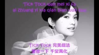 Rainie Yang 楊丞琳 Youth Bucket  Tick Tock Beat the clock青春鬥 Lyrics Chinese and Pinyin