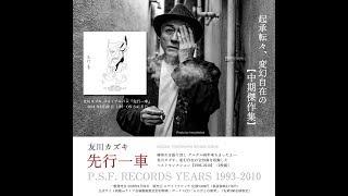 友川カズキ最新ベストアルバム 『先行一車 P.S.F. RECORDS YEARS 1993-2...