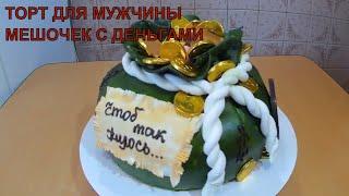 3D Торт МЕШОЧЕК с ДЕНЬГАМИ торт для МУЖЧИНЫ на ЮБИЛЕЙ CAKE DECORATING IDEAS Olya konditer