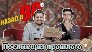 Посылка из прошлого /  800 рублей за что? / Гурам в гостях