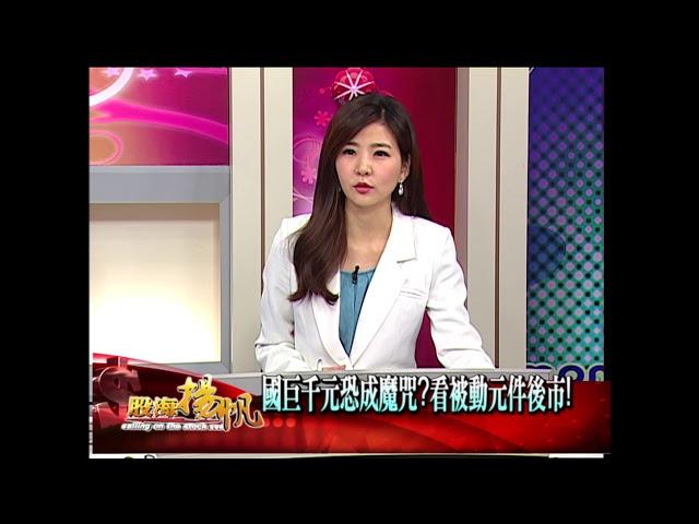 【股海揚帆-非凡商業台王夢萍主持】20180519part.1(陳威良×胡毓棠×陳杰瑞)