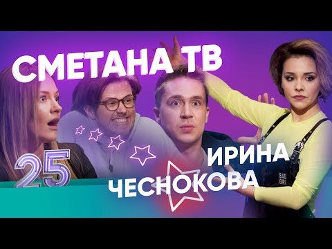 WHY IRA LEFT TELEVISON, SHAKULIN AND GRISHECHKNA EIGHT YEARS TOGETHER, IS KALINKING GAY? EPISODE #25