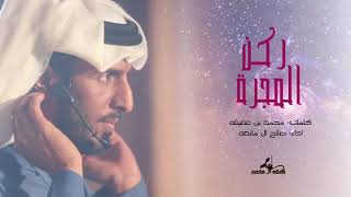 صالح ال مانعه - ركن المجره (حصرياً) | 2019