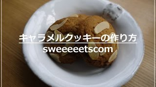 キャラメルクッキーのレシピ・作り方を動画で紹介しています。
