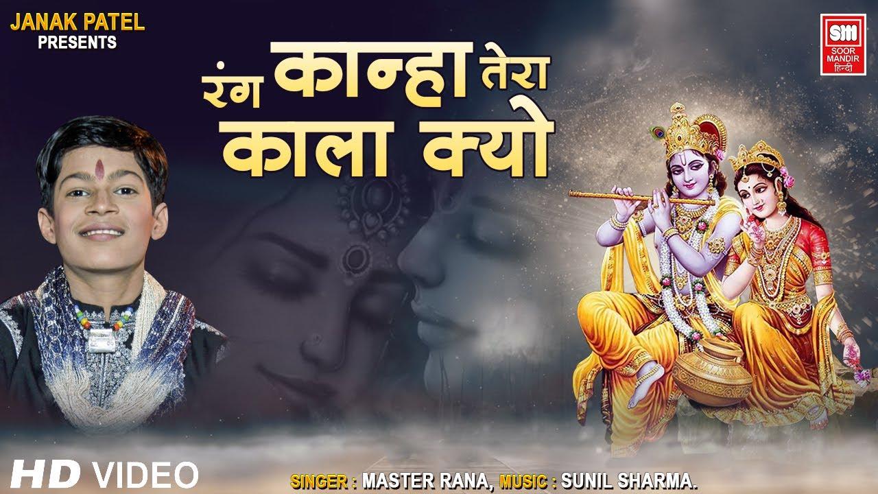 कान्हा तेरा रंग काला क्यों | Krishna Bhajan | Master Rana | दिल को सुकून देने वाला गीत