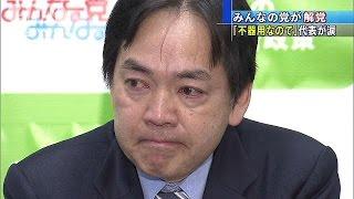 5年間の歴史を終え・・・ 「みんなの党」が解党(14/11/28)