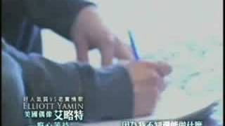 Elliott Yamin - Wait For You 癡心等待 (Chinese Subtitle)