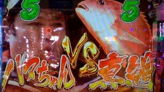 【CRAまわるんパチンコ釣りバカ日誌2 甘鯛編】激アツ動画集