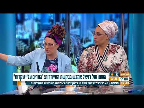 נשות אמבש בראיון לתכנית הבוקר של אורלי וגיא - מתמודדות עם השאלות המטרידות ביותר. מרתק. אל תפספסו