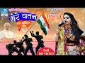 Kinjal Dave Desh Bhakti Songs મ ર વતન Patriotic Songs