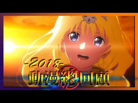 【AMV】2018 Anime Rewind┃SAO : Alicization OP Full - ADAMAS / LiSA ᴴᴰ