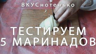 ТЕСТИРУЕМ 5 маринадов для шашлыка