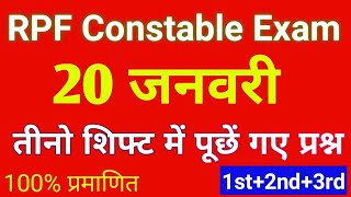 20 Jan RPF Constable All shift | Today all shift asked questions