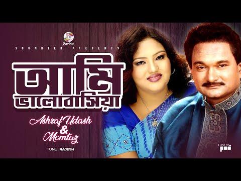 Momtaz, Ashraf Udash - Ami Valobashiya