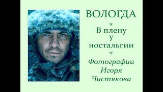 видео Стекло Вологда