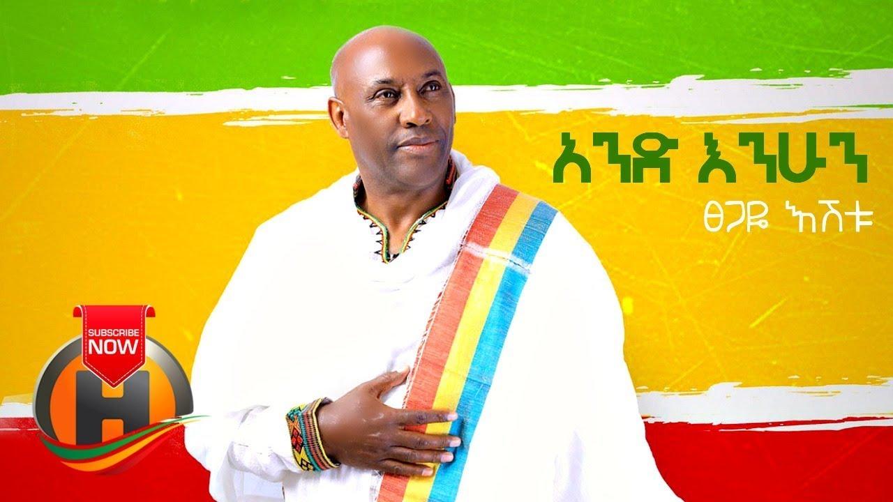 Tsegaye Eshetu - And Enhun | አንድ እንሁን - New Ethiopian Music 2019 (Official Video)