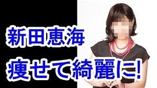 【ラブライブ!】スリムになった新田恵海が美人すぎるw!/LoveLive! Em...