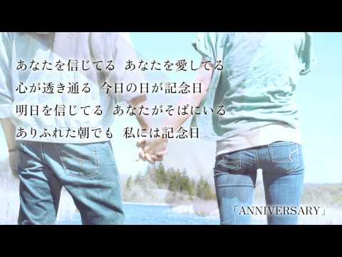 松任谷由実 - ANNIVERSARY (from「日本の恋と、ユーミンと。」)