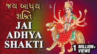 Jai Adhya Shakti Aarti   જય આધ્યશકિત આરતી   Popular Gujarati Aarti