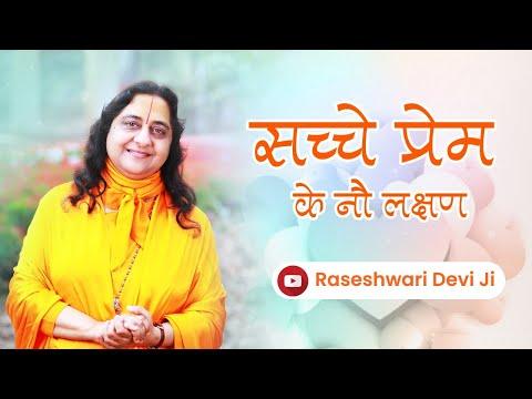 9 Characteristics of Divine Love II सच्चे प्रेम के नौ लक्षण II Raseshwari Devi Ji