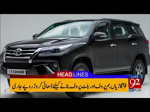 92 News HD Plus Headlines 12:00 PM - 08 January 2018