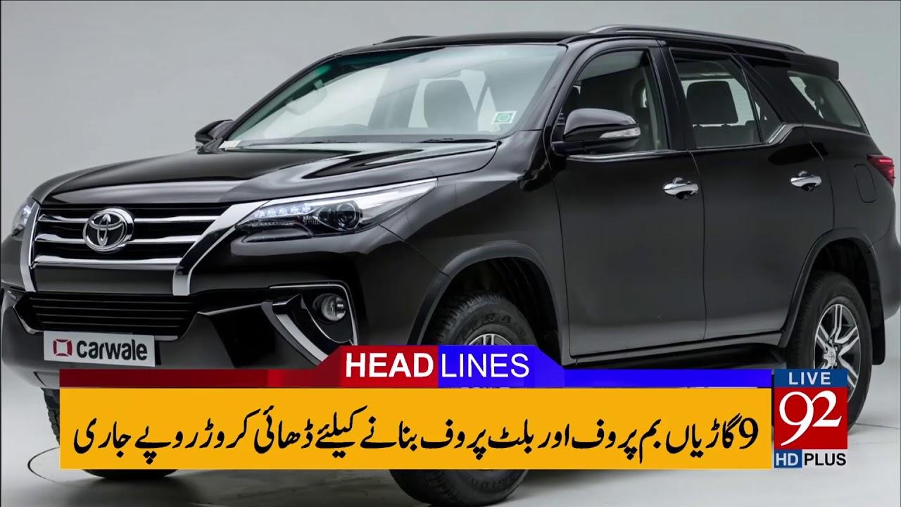 92 news hd plus headlines 12:00 pm - 08 january 2018- 92newshdplus