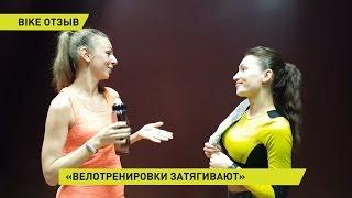 BIKE POINT  Отзыв от клиента о сайкл тренировках  Сайклинг в Москве