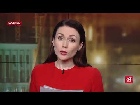 24 Канал: Випуск новин за 19:00: Відпустка нардепів