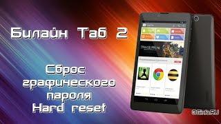 Сброс графического пароля Билайн Таб 2 (Hard Reset)(1. На отключенном аппарате зажать одновременно