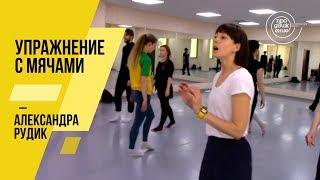 Упражнения для урока танцев | Александра Рудик | Contemporary dance