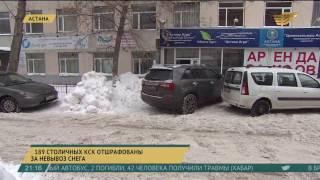 видео Вывоз снега с территории организаций и частных домов