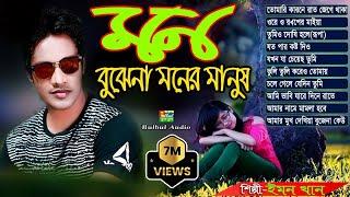 মন বুঝেনা বুঝেনা মনের মানুষ ইমন খান Mon Bujena Moner Manush Emon Khan Bangla Full Album Jukbox