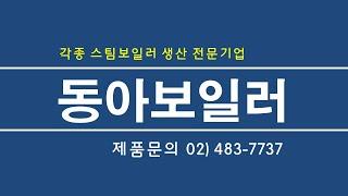 떡찜기 떡집보일러 대게찜기등 각종 스팀보일러, 증기발생…