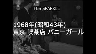 TBSスパークル映像ライブラリー動画サイト☆チャンネル登録お願いします...
